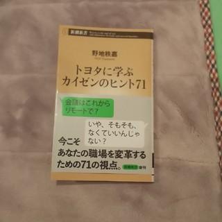 トヨタに学ぶカイゼンのヒント71(文学/小説)