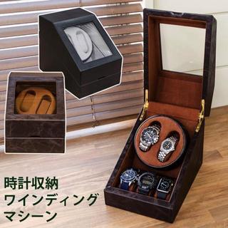時計収納 ワインディングマシーン ブラウン(ケース/ボックス)