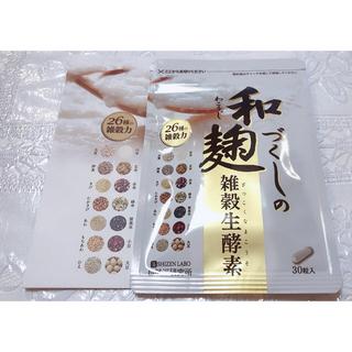 和麹づくしの雑穀生酵素 1袋(ダイエット食品)