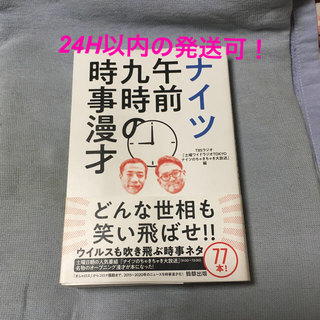 ナイツ午前九時の時事漫才(アート/エンタメ)