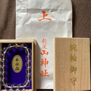 パワー❗日本一の金運神社❗新屋山神社 虎目石金運腕輪守(ブレスレット)