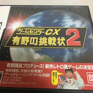 ニンテンドーDS(ニンテンドーDS)のゲームセンターCX 有野の挑戦状2 DS(携帯用ゲームソフト)