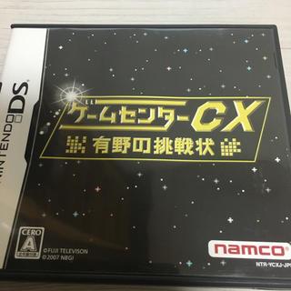 ニンテンドーDS(ニンテンドーDS)のゲームセンターCX 有野の挑戦状 DS 送料無料❗️(携帯用ゲームソフト)