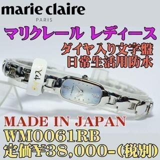 マリクレール(Marie Claire)の掘り出し物 在庫処分 マリクレール WM0061RB 定価¥38,000-(税別(腕時計)