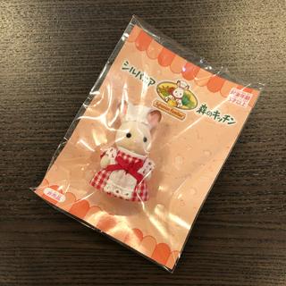 EPOCH - 森のキッチン限定!【新品】シルバニア 赤ちゃんウェイトレス ショコラウサギ