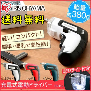 アイリスオーヤマ(アイリスオーヤマ)の電動ドライバー 充電式 アイリスオーヤマ 【新品・送料無料】(工具/メンテナンス)