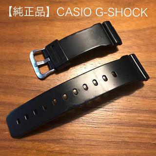 ジーショック(G-SHOCK)の【純正品】CASIO カシオ G-SHOCK dw5600系 ベルトのみ(腕時計(デジタル))
