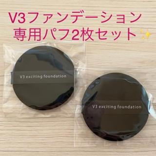 V3ファンデーション専用パフ            新品2枚セット