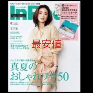 雑誌インレッド 2020年9月号増刊 本誌のみ(ファッション)