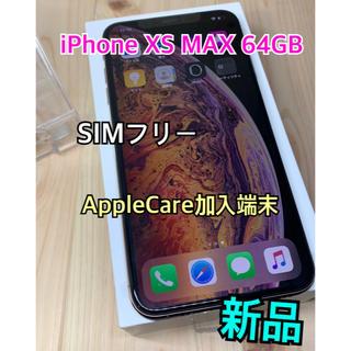Apple - 【新品】【ケア加入】②iPhone XS MAX 64 GB SIMフリー 本体