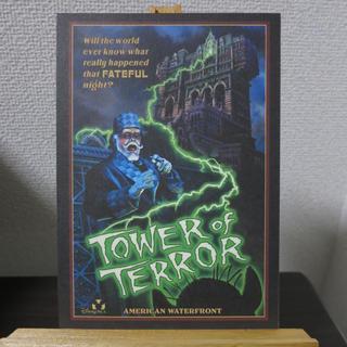 【公式】ディズニー アトラクションポスター タワーオブテラー ポストカード