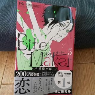 Bite Maker-王様のΩ- 5
