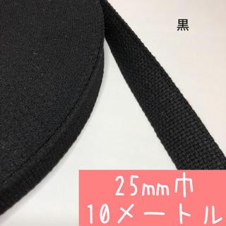 【黒:10m】アクリルテープ 持ち手 25mm 2.5cm幅(各種パーツ)