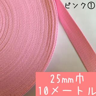 【ピンク①:10m】アクリルテープ 持ち手 25mm 2.5cm幅(各種パーツ)
