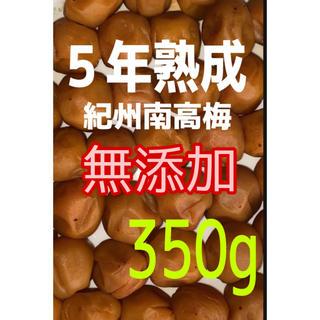 紀州南高梅 梅干し(350g)             無添加⭐️秀品梅使用!