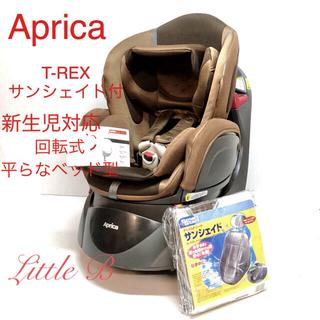 Aprica - アップリカ*【新品】サンシェイド付*付属品あり新生児対応/回転式チャイルドシート