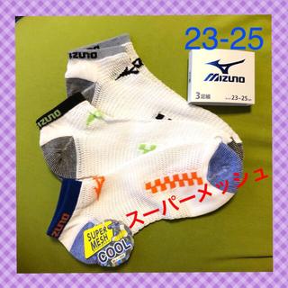ミズノ(MIZUNO)の【ミズノ 】スーパーメッシュ&キシリトール加工❣️キッズ靴下3足組MZ-8C(靴下/タイツ)