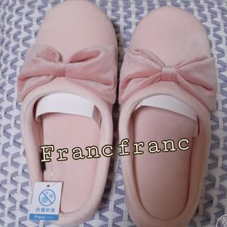 Francfranc - フランフラン モデルヌ ルームシューズ