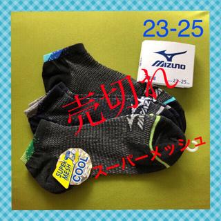 ミズノ(MIZUNO)の【ミズノ 】スーパーメッシュ&キシリトール加工❣️キッズ靴下3足組MZ-8B(靴下/タイツ)
