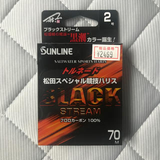 SUNLINE ブラックストリーム フロロ2号(釣り糸/ライン)