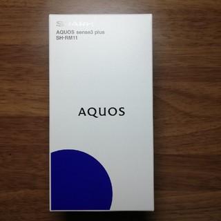アクオス(AQUOS)の【新品未開封】SHARP AQUOS sense3 plus ホワイト(スマートフォン本体)