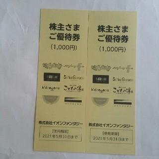 イオン(AEON)のイオンファンタジー 株主優待 2000円(遊園地/テーマパーク)