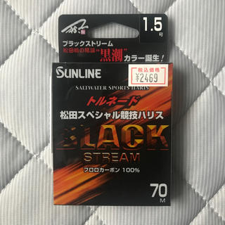 SUNLINE ブラックストリーム フロロ1.5号 (釣り糸/ライン)