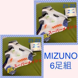 ミズノ(MIZUNO)の【ミズノ 】スーパーメッシュ&キシリトール加工❣️キッズ靴下6足組MZ-8Cm(靴下/タイツ)