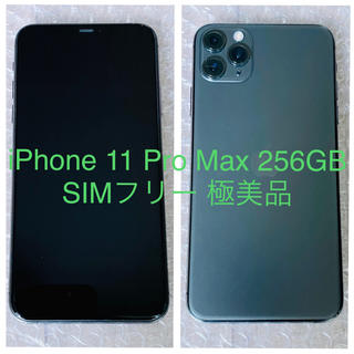 iPhone - iPhone 11 Pro Max 256GB SIMフリー 極美品