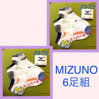 ミズノ(MIZUNO)の【ミズノ 】スーパーメッシュ&キシリトール加工❣️キッズ靴下6足組MZ-8C(靴下/タイツ)