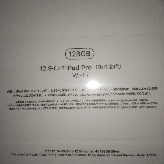 Apple(アップル)のiPad Pro 128G 12.9インチ  wifi 新品未開封 スマホ/家電/カメラのPC/タブレット(タブレット)の商品写真