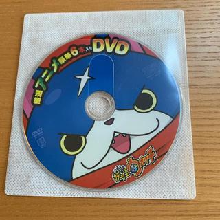 ショウガクカン(小学館)の妖怪ウォッチ dvd(キッズ/ファミリー)