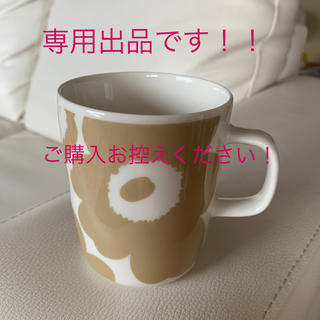 マリメッコ(marimekko)のmiffy様 専用です!!!(グラス/カップ)