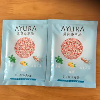 アユーラ(AYURA)の入浴剤(入浴剤/バスソルト)
