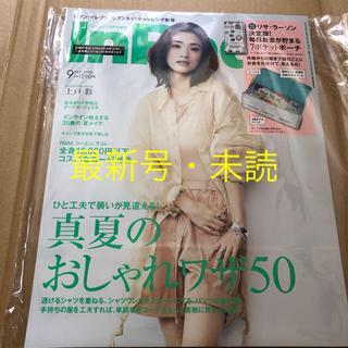 タカラジマシャ(宝島社)のインレッド 9月号増刊 セブンイレブン・セブンネットショッピング限定(ファッション)