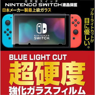Nintendo Switch - ニンテンドー スイッチ 強化ガラス 保護フィルム ブルーライトカット