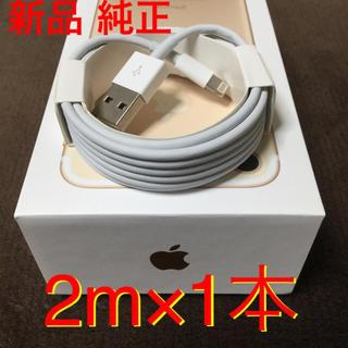 アイフォーン(iPhone)のlightning cable ライトニングケーブル 2m 1本(バッテリー/充電器)