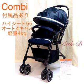 combi - コンビ*ロイヤルブルー☆白リボン*超ハイシート&4キャス&軽量A型ベビーカー
