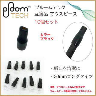 PloomTECH プルームテック マウスピース 黒 10個セット