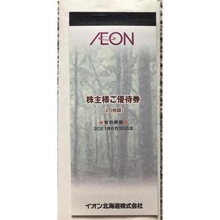 イオン(AEON)のイオン、マックスバリュー株主優待券2,500円分(ショッピング)