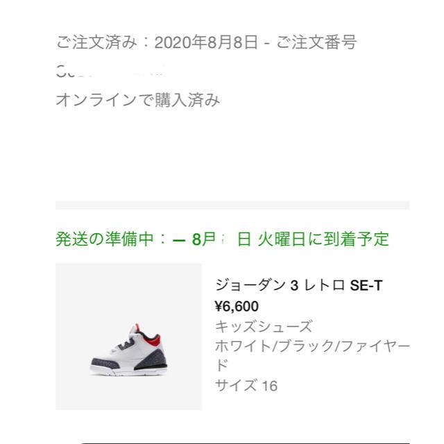 NIKE(ナイキ)のnike air jordan 3 jp denim キッズ 16.0cm キッズ/ベビー/マタニティのキッズ靴/シューズ(15cm~)(スニーカー)の商品写真