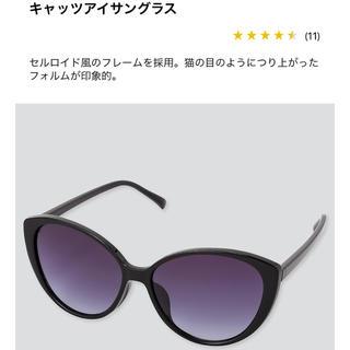 ユニクロ(UNIQLO)のユニクロ【新品】UV サングラス(サングラス/メガネ)