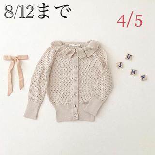 Caramel baby&child  - 美品‼️soor ploom公式限定カーディガン4/5 ソーアプルーム