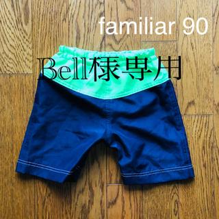 familiar - familiar 海水パンツ サイズ90