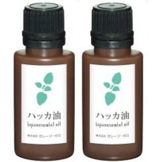 送料無 ハッカ油 20ml×2本 化粧品品質 [和種薄荷/ジャパニーズミント]
