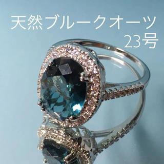 23号 天然ブルークオーツ❤️ゴージャスリング プラチナ仕上げ(リング(指輪))