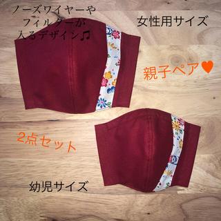 ①親子セット 赤×紅型 縦ライン インナーマスク(外出用品)