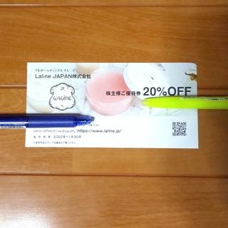 ラリン(Laline)のLaline JAPAN 株主優待券 20%OFF(ショッピング)