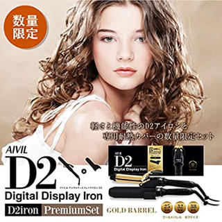 アイビル D2 デジタルディスプレイアイロン ゴールドバレル 32mm +カバー(ヘアアイロン)