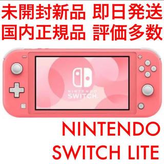 Nintendo Switch - 未開封新品 即日発送 ニンテンドー スイッチ ライト コーラル ピンク 赤
